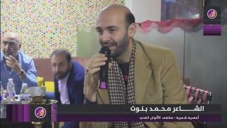 الشاعر محمد بنوت