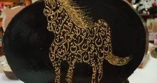 الفنانة سارة صفدية