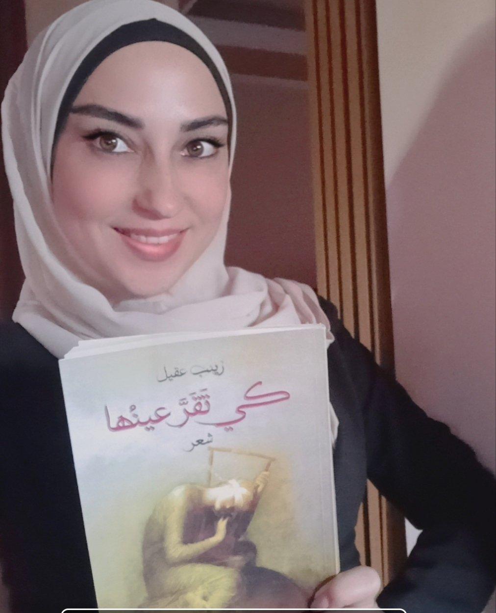الشاعرة زينب عقيل